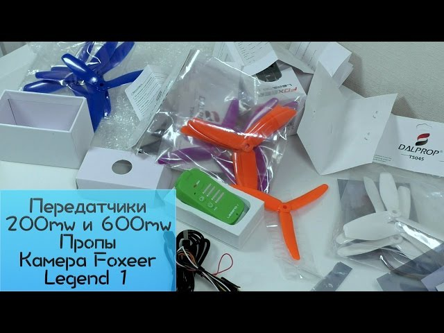 Foxeer Legend 1, пропы и передатчики 200mw и 600mw от Foxeer
