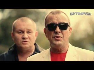 ПРЕМЬЕРА КЛИПА! группа БУТЫРКА - Золотая свадьба / 2016