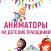 Детский аниматор Воронеж   Праздник   Аниматоры
