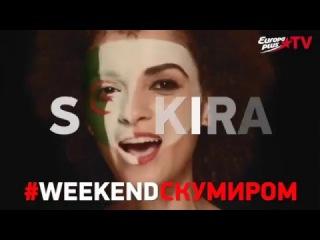 #WEEKENDСКУМИРОМ - проведи выходные с Шакирой!