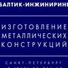 Изготовление ворот, заборов в Петербурге | СПб