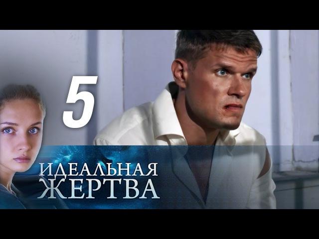 Идеальная жертва 5 серия 2015 Мелодрама @ Русские сериалы