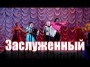 Валерий Сёмин РЕКЛАМНЫЙ РОЛИК 2016 г