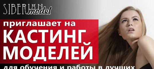 Работа модели красноярск северодвинск работа для девушек в