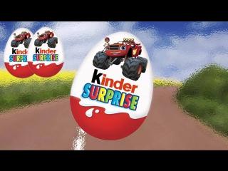 Открываем шоколадные яйца Киндер сюрприз Вспыш и чудо машинки на канале Марусины сказки