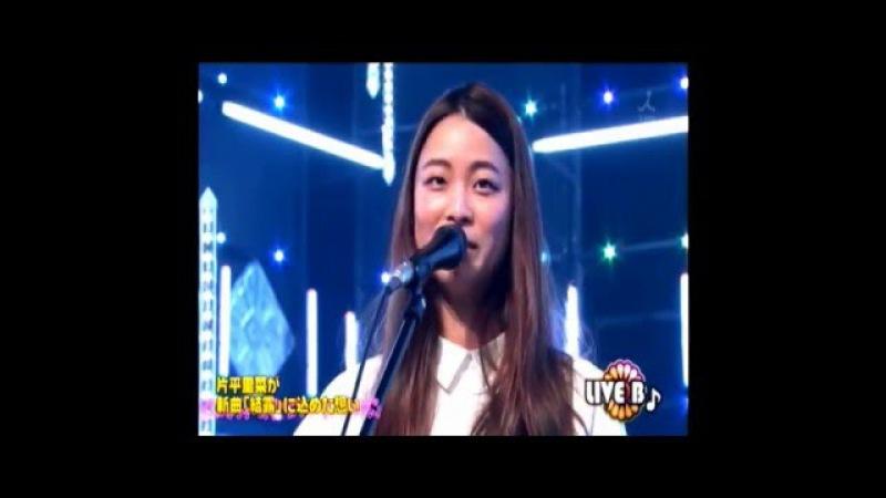 片平里菜『結露』TV Live B