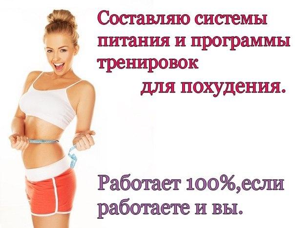 Индивидуальная программа похудения