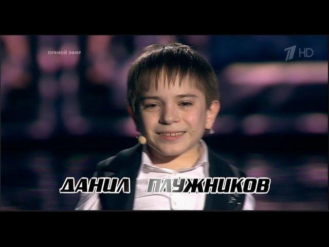 Данил Плужников Я свободен Голос Дети 3 2016 Финал