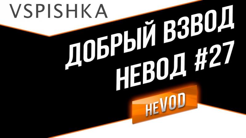 Vspishka рулит Взводом neVOD 27 IsoPanzer Amway921