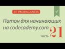 ПК021 - Уроки питона на Codecademy на русском - Списки и функции в Питоне, завершение