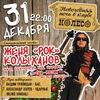 """Новогодняя ночь 2016 в клубе """"КОЛЕСО""""!"""