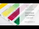 Акварель: базовые упражнения. Цветовая растяжка в два цвета. Урок 3.