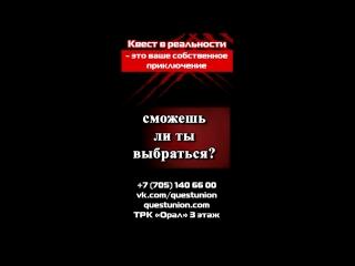 Квест Уральск
