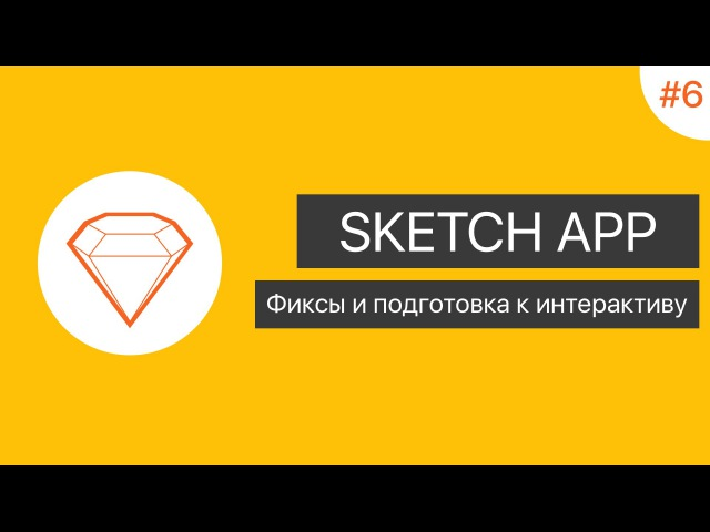 UI в Sketch App Урок 6. Фиксы и подготовка к интерактиву