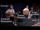 Алексей Иващенко, Роман Ланкин, Алик Алабин