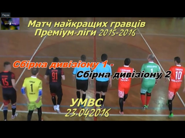 Матч кращих гравців Преміум-ліги 2015-2016 (23.04.2016) Огляд матчу