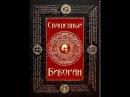 Биборан Ветхий завет Аудиоверсия
