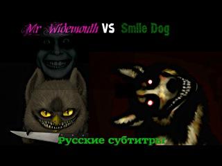 Mr. Widemouth vs Smile Dog (+ Русские Субтитры)