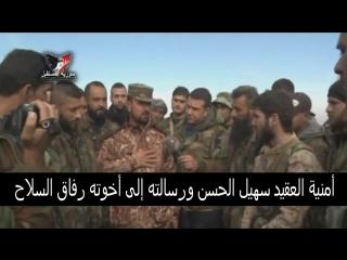 полковник сухейль аль хассан тигр и саа взяли Элеваторы около базы кверес алеппо крысы иг обосрались и убежали