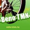 ВЕЛО-TMN