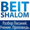 BEIT SHALOM