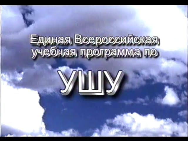 Видеоприложение к учебнику УШУ Г Н Музруков 2002 г ЧАСТЬ 1 я