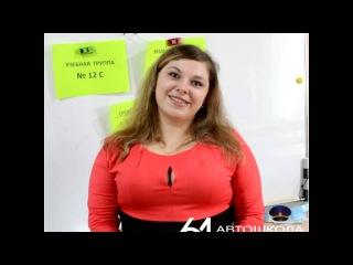 Видео отзыв нашей ученицы из г. Зверево, группа 12с