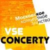 Vseconcerty.Ru - билеты на концерты, театры!