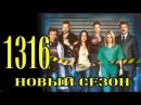 След 1316 серия - Красива до смерти