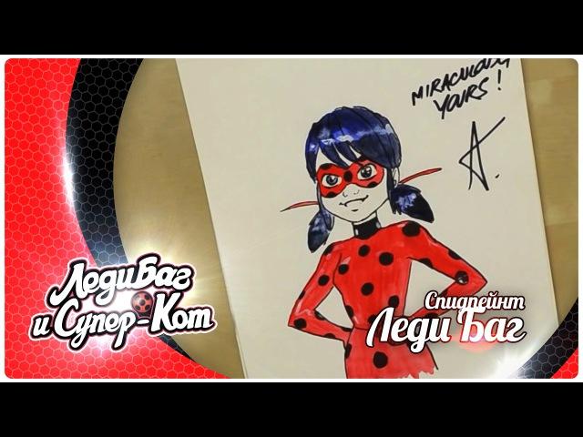 Леди Баг и Супер Кот Спидпейнт Томас Астрюк делает быстрый рисунок с Леди Баг
