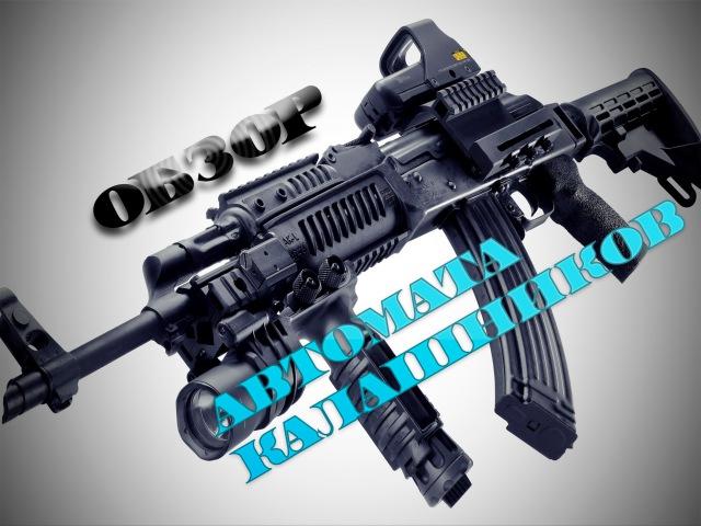 Подробный обзор автомата Калашникова американскими экспертами по оружию