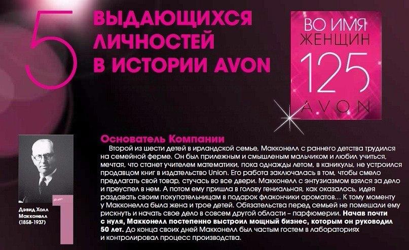 Avon история компании косметика genesis купить