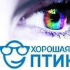 """ОПТИКА """"ХОРОШАЯ"""" Новосибирск"""