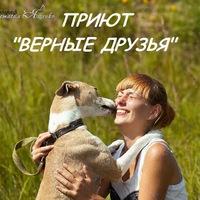 """Логотип  ПРИЮТ для животных """"Верные друзья"""""""