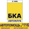 БКА. Автопомощь, эвакуация - 116
