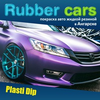 Rubber Cars