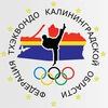 РОО Федерация тхэквондо Калининградской области