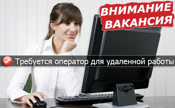 Входящие звонки вакансия удаленная работа копирайтера фрилансер требуется