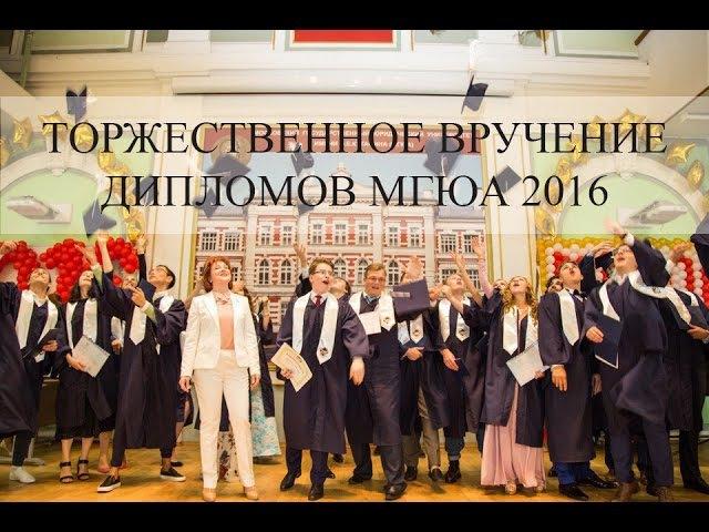 Торжественное вручение дипломов МГЮА 2016