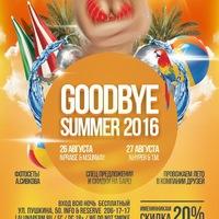 26-27 августа GOODBYE SUMMER 2016