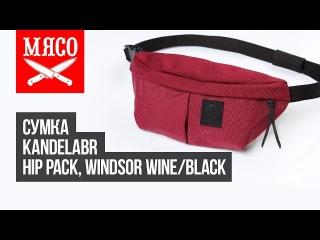 Поясная сумка Kandelabr - Hip Pack, Windsor Wine/ Black. Обзор