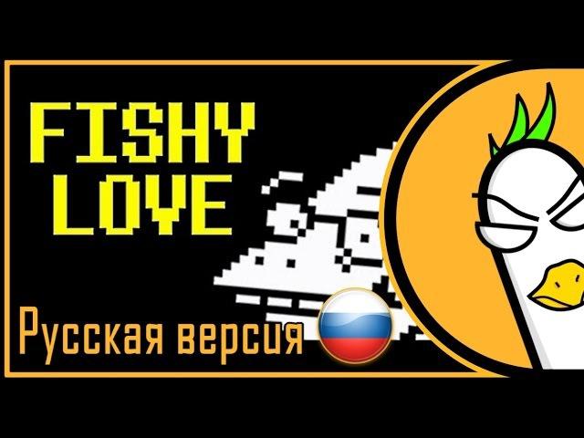 [RUS COVER] Undertale Alphys Song — FISHY LOVE (На русском) » Freewka.com - Смотреть онлайн в хорощем качестве