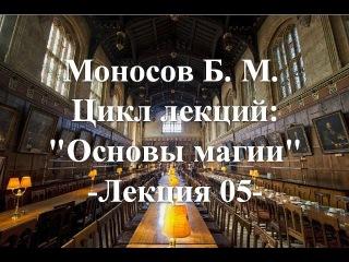 Моносов Б. М. - Курс: Основы Магии (Лекция 05)