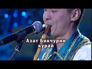 Этно-группа ЙАТАГАН | Национальный симфонический оркестр РБ | Азат Бикчурин