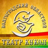 Логотип Волгоградский областной театр кукол