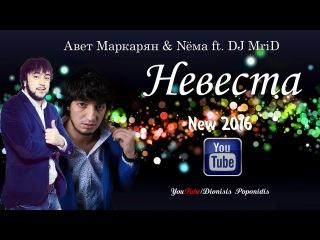 Авет Маркарян & Nёма ft. DJ MriD - Невеста (New 2016)