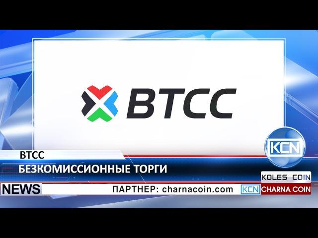 KCN @YourBTCC сократит налоги Charnacoin @CoinIdol BTC Bitcoin FinTech Инфо @coindesk Youtube hVvJLq