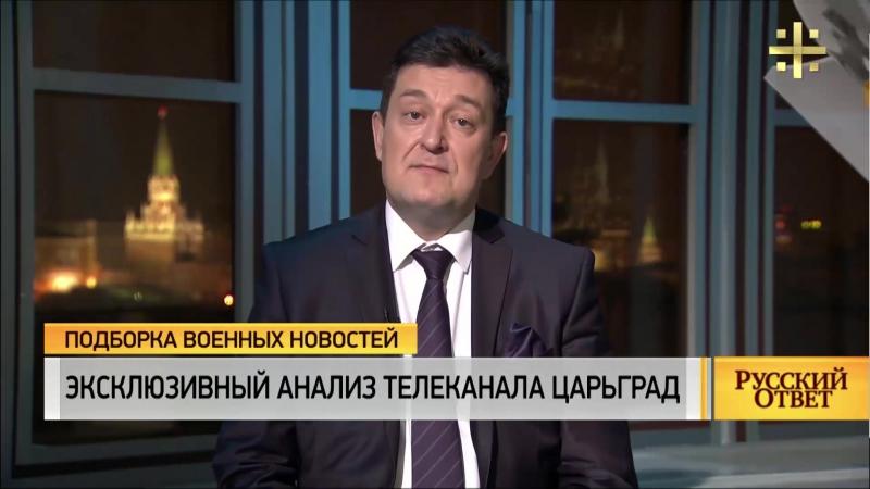 Подборка военных новостей Эксклюзивный анализ телеканала Царьград Русский ответ