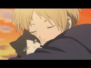 Тетрадь дружбы Нацуме/Natsume Yuujinchou - 3 сезон 4 серия (отрывок 3)