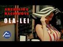 Анжелика Начесова - Ола-лей Премьера клипа 2016